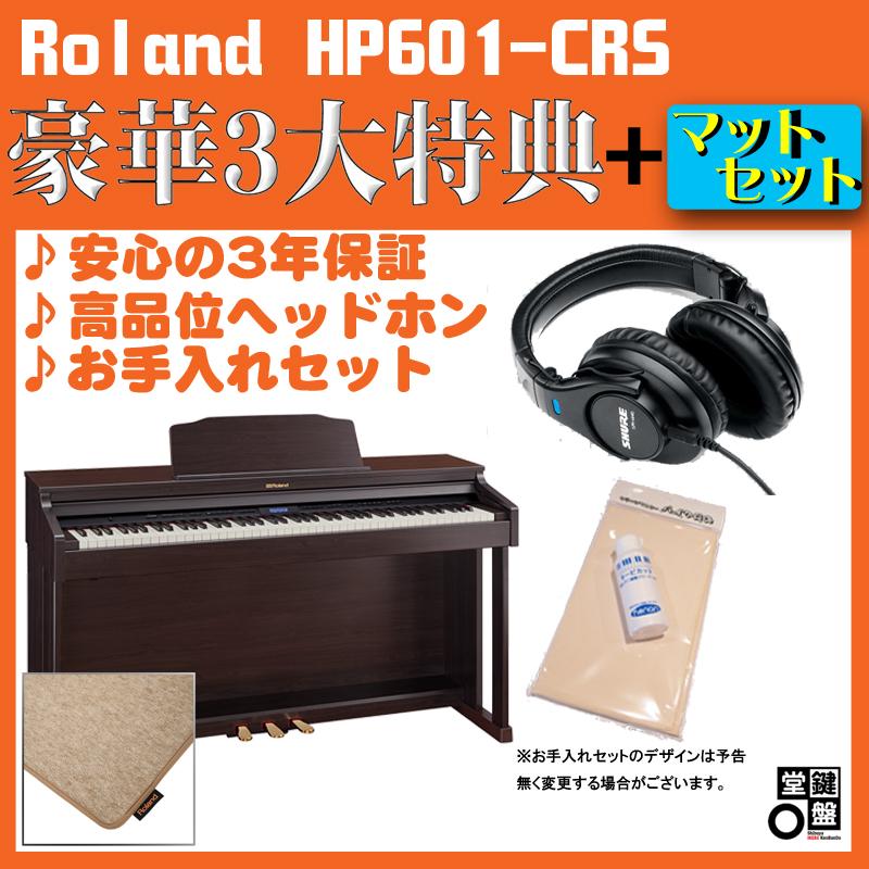 Roland HP601-CRS(カラー:クラシックローズウッド調仕上げ)【純正ピアノ・マット(HPM-10)セット】【数量限定!豪華3大特典付き!】【全国配送・組立設置無料(※沖縄・離島は除く)】※代金引換はご利用いただけません【p10】