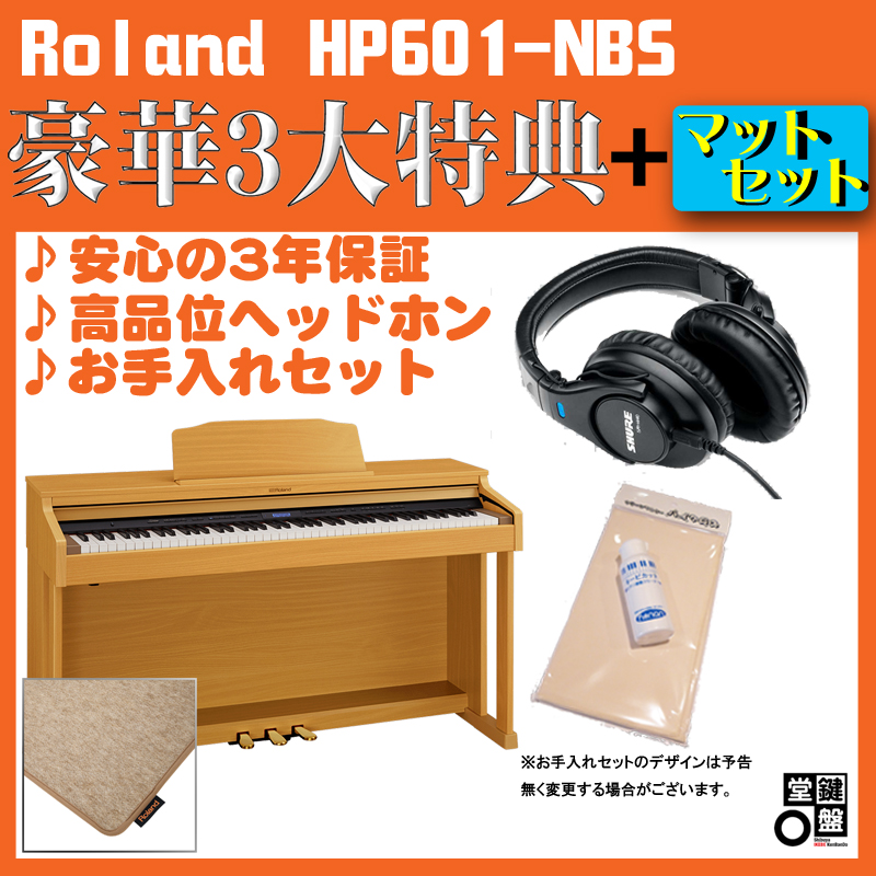 Roland HP601-NBS(カラー:ナチュラルビーチ調仕上げ)【純正ピアノ・マット(HPM-10)セット】【数量限定!豪華3大特典付き!】【全国配送・組立設置無料(※沖縄・離島は除く)】※代金引換はご利用いただけません【p10】