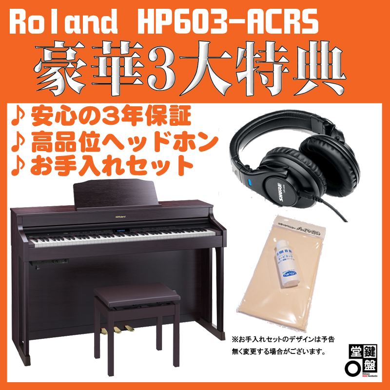Roland HP603A-CRS [クラシックローズウッド調仕上げ]【数量限定!豪華特典付き!】【全国配送・組立設置無料(※沖縄・離島は除く)】【p10】