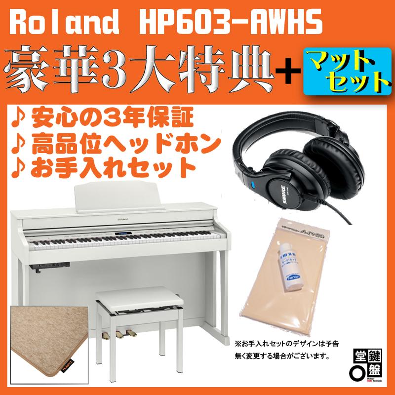 Roland HP603A-WHS [ホワイト]【純正ピアノ・マット(HPM-10)セット】【数量限定!豪華特典付き!】【全国配送・組立設置無料(※沖縄・離島は除く)】※代金引換はご利用いただけません【p10】【8月下旬頃据付予定】