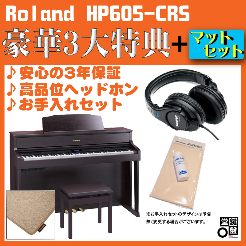 Roland HP605-CRS(カラー:クラシックローズウッド調仕上げ)【純正ピアノ・マット(HPM-10)セット】【数量限定!豪華3大特典付き!】【全国配送・組立設置無料(※沖縄・離島は除く)】※代金引換はご利用いただけません【p10】