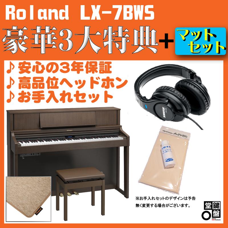 Roland LX-7BWS【純正ピアノ・マット(HPM-10)セット】【数量限定!豪華3大特典付き!】【全国配送・組立設置無料(※沖縄・離島は除く)】※代金引換はご利用いただけません【p10】