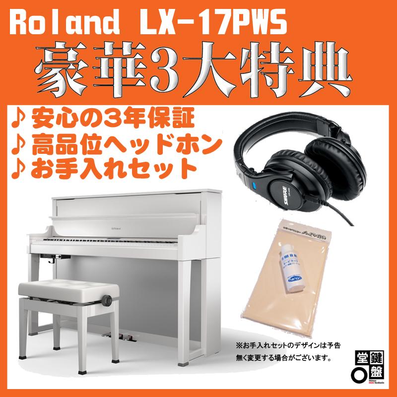 Roland LX-17 PWS【数量限定!豪華3大特典付き!】【全国配送・組立設置無料(※沖縄・離島は除く)※代金引換はご利用いただけません】【P10】【次回8月下旬以降据付予定】