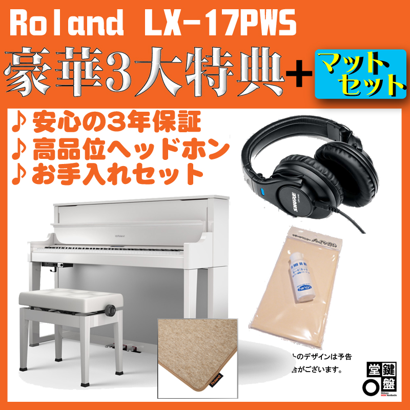 Roland LX-17 PWS【純正ピアノ・マット(HPM-10)セット】【数量限定!豪華3大特典付き!】【全国配送・組立設置無料(※沖縄・離島は除く)※代金引換はご利用いただけません】【次回9月下旬以降据付予定】【p10】