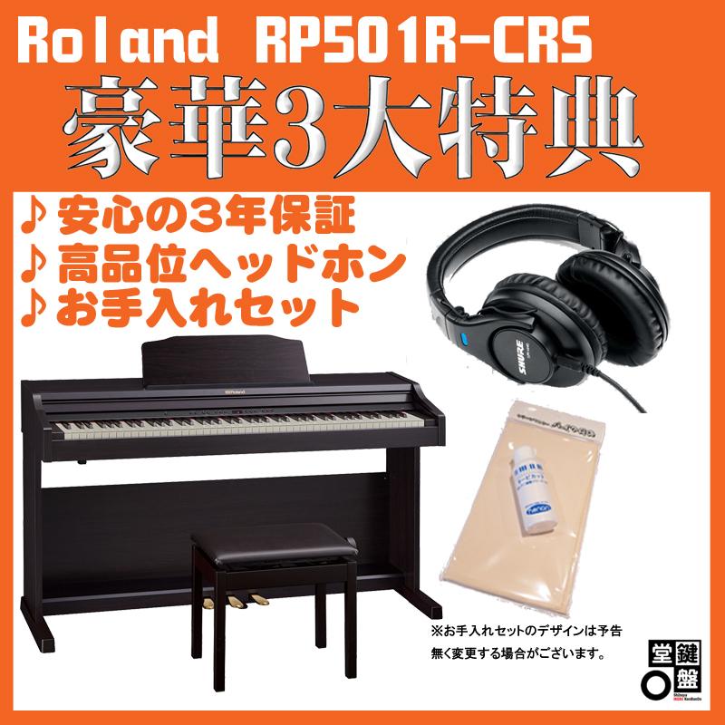 Roland RP501R-CRS【高低自在イス付】【数量限定!豪華3大特典付き!】※代金引換はご利用いただけません【P10】