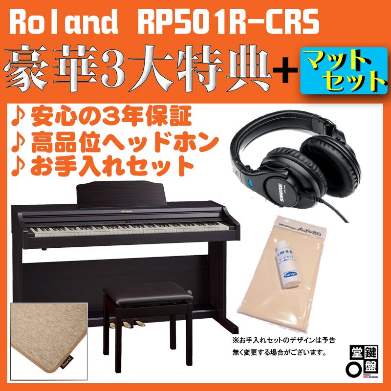 Roland RP501R-CRS【純正ピアノ・マット(HPM-10)セット】【数量限定!豪華3大特典付き!】※代金引換はご利用いただけません【p10】