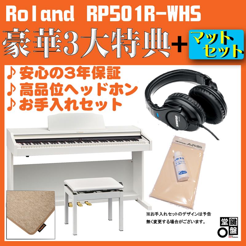 Roland RP501R-WHS [ホワイト]【純正ピアノ・マット(HPM-10)セット】【数量限定!豪華3大特典付き!】【p10】【次回8月25日以降据付予定】※代金引換はご利用いただけません