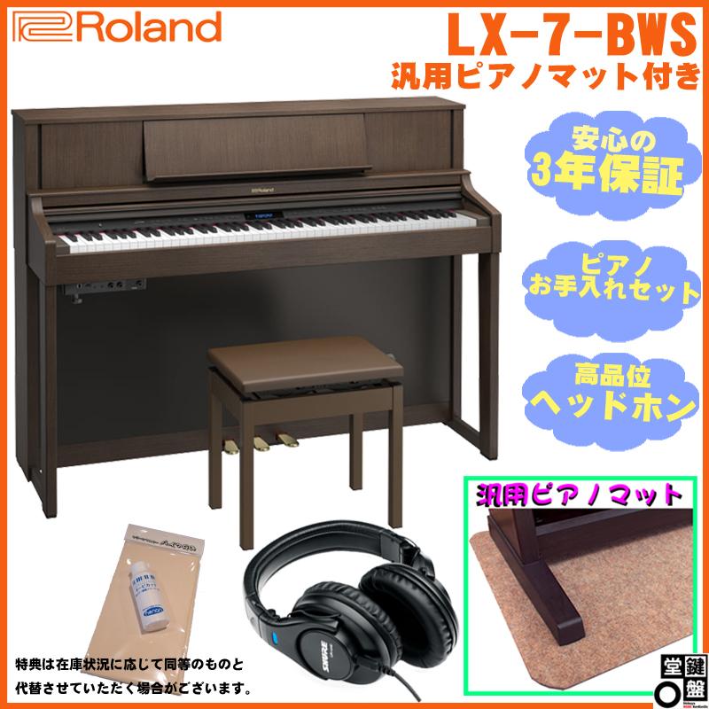 Roland LX-7BWS【数量限定!豪華3大特典+汎用ピアノマットセット!】【全国配送・組立設置無料(※沖縄・離島は除く)】※代金引換はご利用いただけません【P10】