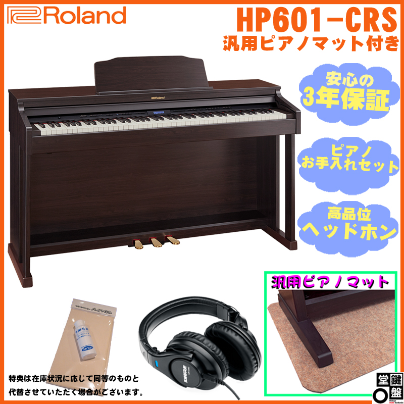 Roland HP601-CRS(カラー:クラシックローズウッド調仕上げ)【数量限定!豪華3大特典+汎用ピアノマットセット!】【全国配送・組立設置無料(※沖縄・離島は除aく)】※代金引換はご利用いただけません【p10】