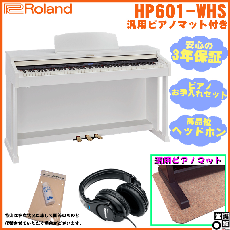 Roland HP601-WHS(カラー:ホワイト)【数量限定!豪華3大特典+汎用ピアノマットセット!】【全国配送・組立設置無料(※沖縄・離島は除く)】※代金引換はご利用いただけません【P10】