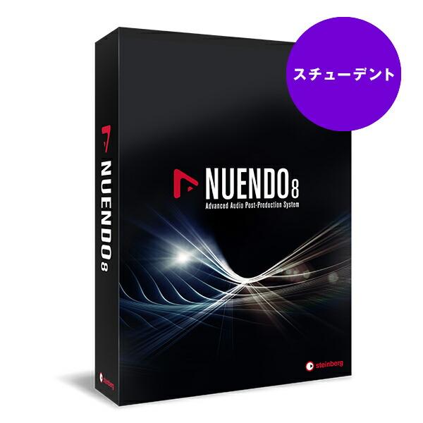 Steinberg NUENDO 8 スチューデント版(学生向け)