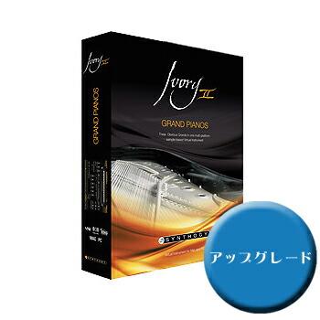 SYNTHOGY Ivory Grand Pianos II Upgrade【アップグレード版】【要・登録確認】