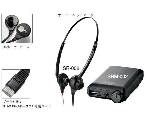 STAX SRS-002 [SR-002 + SRM-002]