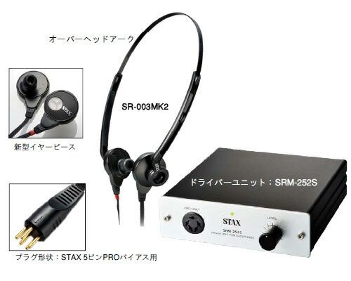 STAX SRS-005Smk2 [SR-003mk2 + SRM-252S]