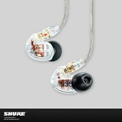 SHURE SE535-CL(クリア)【国内正規品・2年間保証】【限定特価】