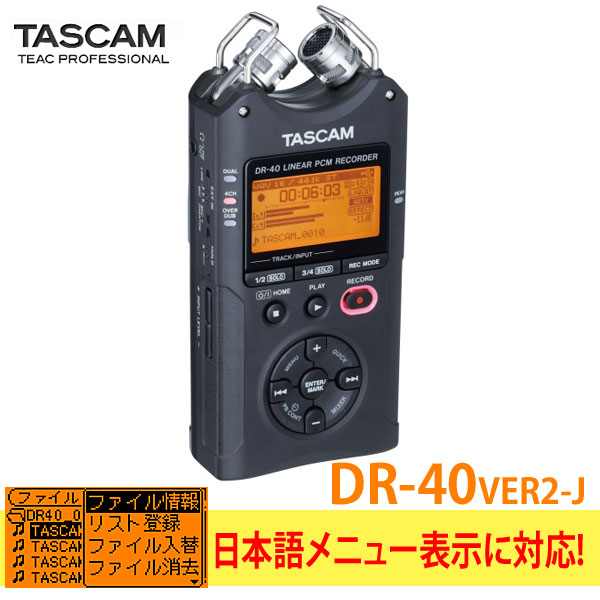 TASCAM DR-40 VERSION2-J【箱損アウトレット】【決算大激売セール!】