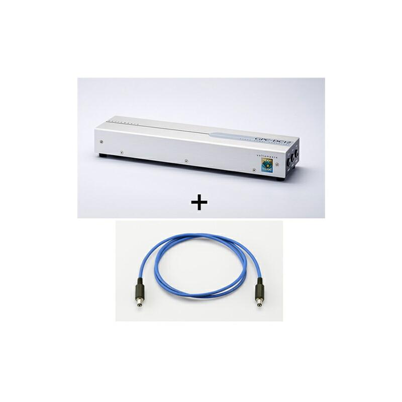 voltampere GPC-DC12 + 高品位DC-DCケーブル1mセット※AC入力電源ケーブルは、附属しておりません