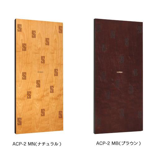 雅馬哈ACP-2 MB/MN調音面板(天然的/棕色)