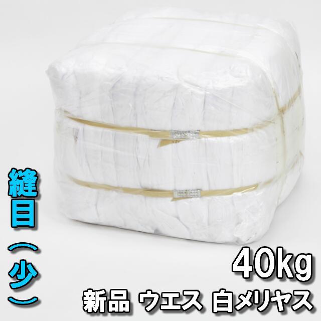 【掃除に!】ウエス 新品 白メリヤス お掃除クロス 縫目有り(4~8枚縫い) 40kg (1袋5kg)ダスター/掃除用品/雑巾/ぞうきん