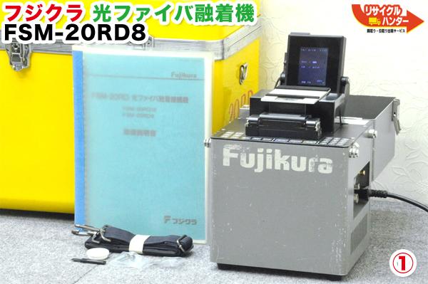Fujikura/フジクラ 光ファイバ 融着接続機 融着機 FSM-20RD8■~8心■取説