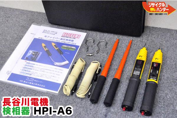 送料無料■長谷川電機 高圧用 光ファイバー 検相器 HPI-A6■美品