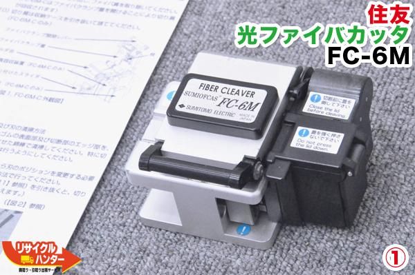 住友 光ファイバカッタ FC-6M 刃の位置1/12