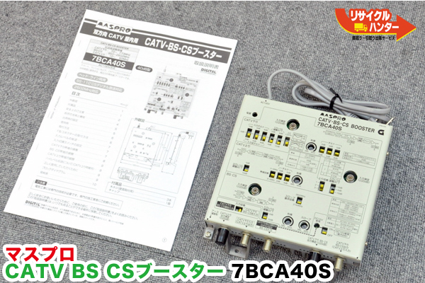 送料無料■マスプロ CATV BS CS ブースター 7BCA40S■未使用