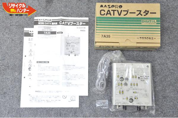 送料無料■マスプロ 屋内用 CATV ブースター 7A35■35dB増幅型■新品