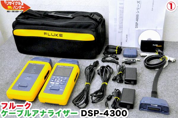 【楽天市場】 FLUKE /フルーク ケーブルアナライザー DSP-4300 RJ-45 ...