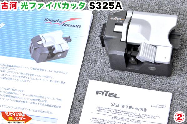 FITEL/古河電工 光ファイバカッター S325A ■刃の位置4/16 ■融着機/クリーバー