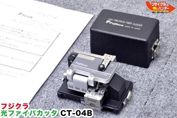 Fujikura/フジクラ 光ファイバカッター CT-04B■~多心兼用■刃の位置6/12 ■融着機/クリーバー