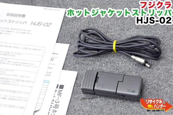 フジクラ ホットジャケットストリッパ HJS-02 コード式
