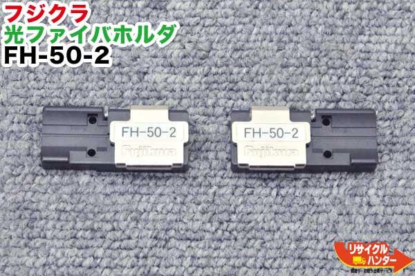 Fujikura/フジクラ ファイバホルダ FH-50-2■2心テープ■光ファイバ融着接続機 FSM-11S,17S-FH FSM-18R, FSM-60R, (FSM-11R)に使用可能■融着機【中古】