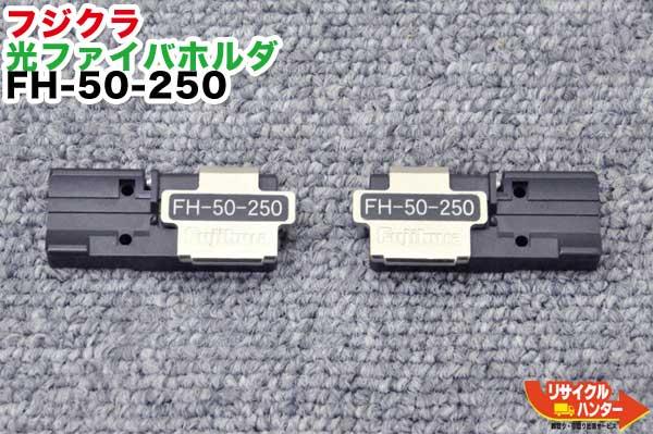 Fujikura/フジクラ 光ファイバホルダ FH-50-250 ■単心用 ■光ファイバ融着接続機 FSM-11S,17S-FH,FSM-18R, FSM-60R, (FSM-11R)に使用可能【中古】