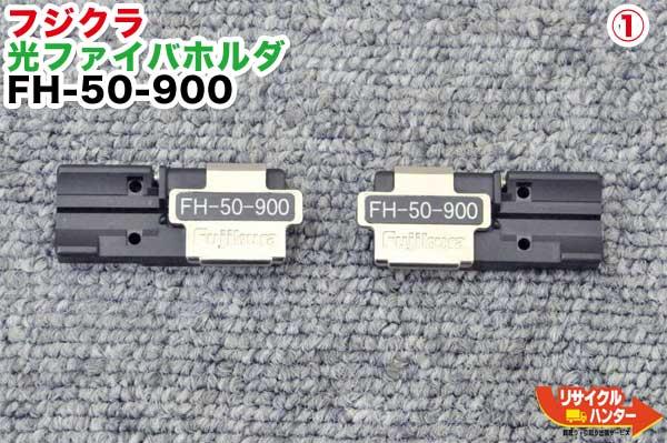 Fujikura/フジクラ 光ファイバホルダ FH-50-900 ■単心(Φ0.9mm)用 ■光ファイバ融着接続機 FSM-11S,FSM-17S・FSM-17R,FSM-18R, FSM-60R, (FSM-11R)に使用可能【中古】