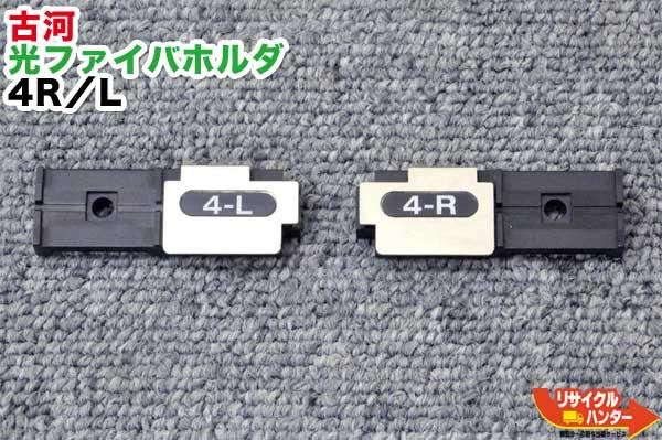 FITEL/古河電工 光ファイバホルダ 4R/L ■4心用■光ファイバ融着接続機 S122M4に使用可能