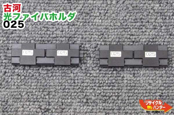 FITEL/古河電工 光ファイバホルダ 025 ■単心(Φ0.25mm)用■S199M4 M8 に使用可能です