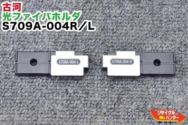 FITEL/古河電工 光ファイバホルダ S709A-004 R/L ■4心用■光ファイバ融着接続機 S121・S122に使用可能