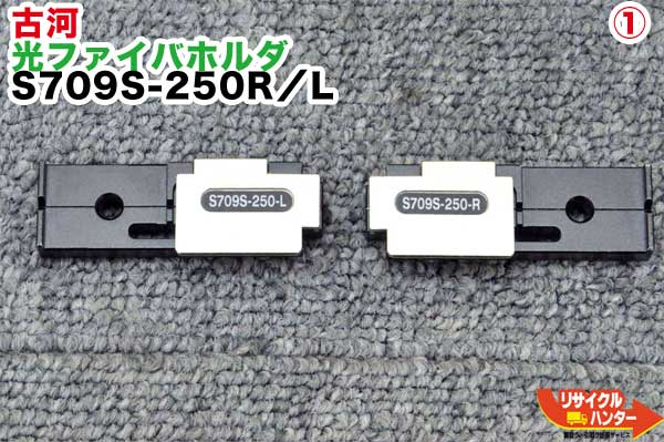 FITEL/古河電工 光ファイバホルダ S709S-250 R/L ■単心(Φ0.25mm)用■光ファイバ融着接続機 S121・S122に使用可能■