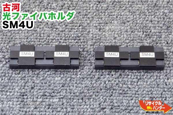 FITEL/古河電工 光ファイバホルダ SM4U ■4心テープ■S199M4 M8 に使用可能です