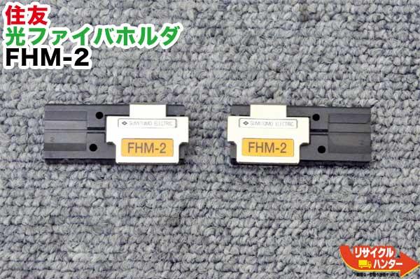 住友電工 光ファイバホルダ FHM-2 ■2心テープ心線用■光ファイバ融着接続機 TYPE-25eM,TYPE-66,TYPE-201,に使用可能