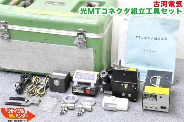 古河電気 光MTコネクタ組立工具セット■C553-K