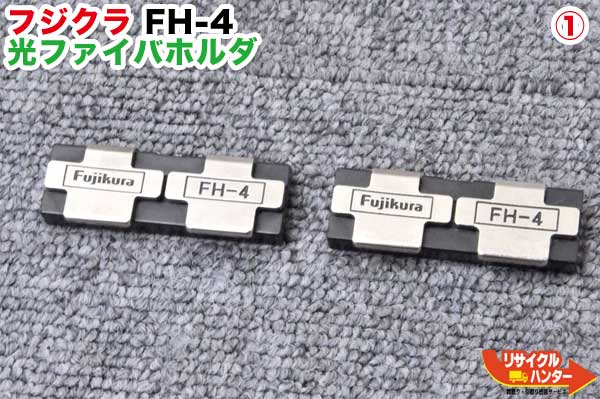 Fujikura/フジクラ ファイバホルダ FH-4■~0.4mm 4心線用■融着機【中古】