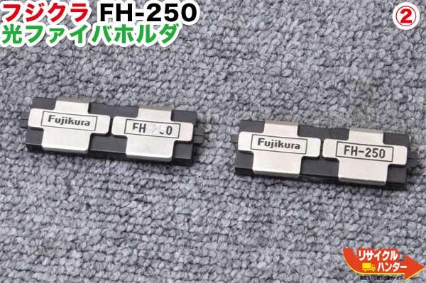 Fujikura/フジクラ ファイバホルダ FH-250■0.25mm 単心線用■光ファイバ融着接続機 FSM-16R,30Rに使用可能■融着機【中古】