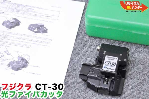 フジクラ 光ファイバカッター CT-30■~12心■融着機/クリーバー ファイバカッタ