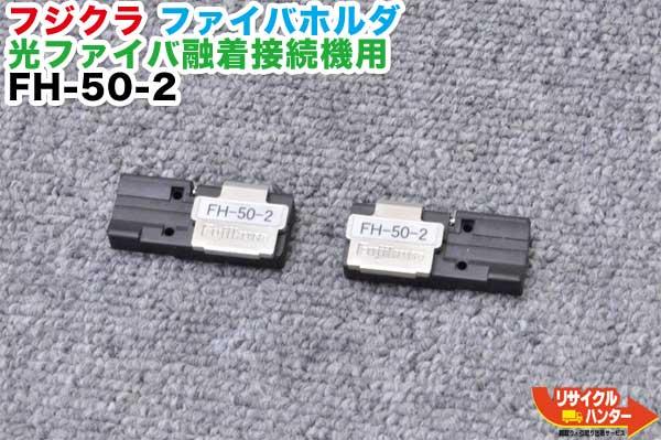 Fujikura/フジクラ 光ファイバ融着接続機用 ファイバホルダ FH-50-2■2心テープ■光ファイバ融着接続機 FSM-11S,FSM-17S・FSM-17R FSM-18R, FSM-60R, (FSM-11R)に使用可能■融着機【中古】