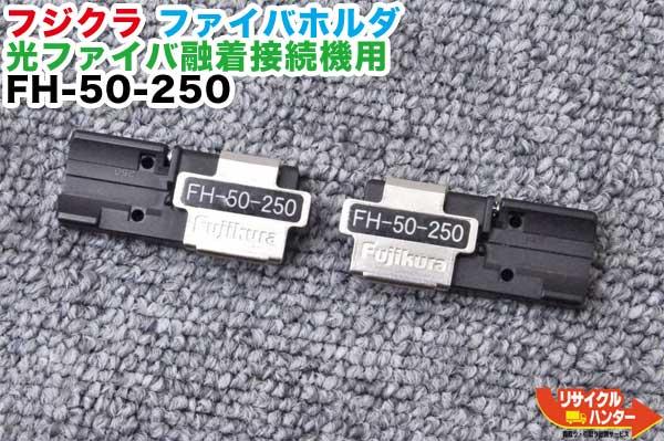 Fujikura/フジクラ 光ファイバ融着接続機用 ファイバホルダ FH-50-250■単心用 光ファイバ融着接続機 FSM-11S,FSM-17S・FSM-17R, FSM-18R, FSM-60R, (FSM-11R)に使用可能【中古】
