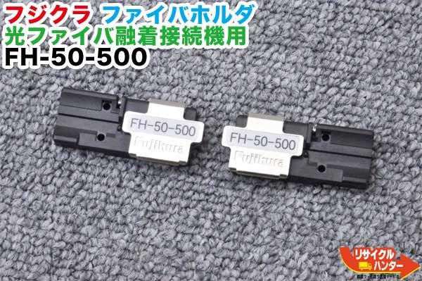 Fujikura/フジクラ 光ファイバ融着接続機用 ファイバホルダ FH-50-500 ■単心(Φ0.5mm)用 光ファイバ融着接続機 FSM-11S, 17S-FH, FSM-18R, FSM-60R, (FSM-11R)に使用可能【中古】