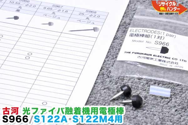 古河 光ファイバ融着機用電極棒 S966■S122A S122M4用■使用可能機種:S122A、A122MC、A122M4
