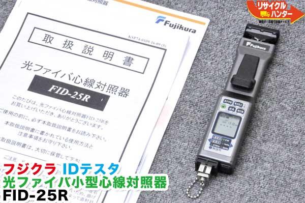 フジクラ IDテスタ 光ファイバ心線対照器 FID-25R■パワーメータ機能付